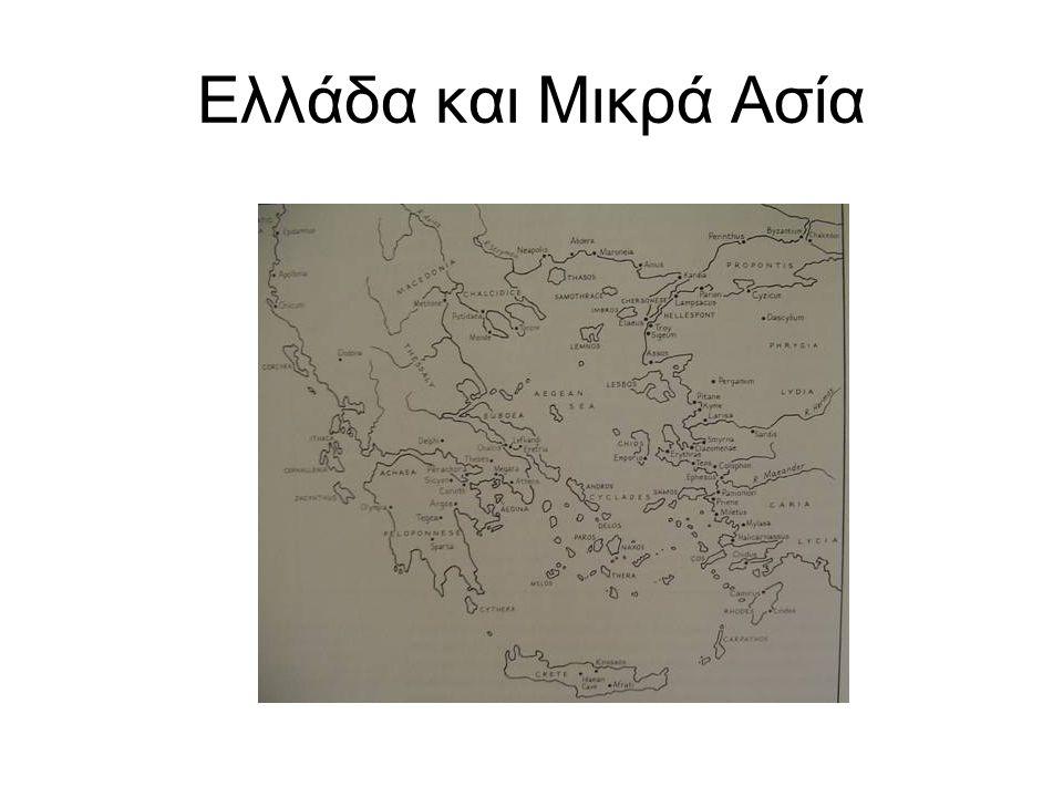 Ελλάδα και Μικρά Ασία