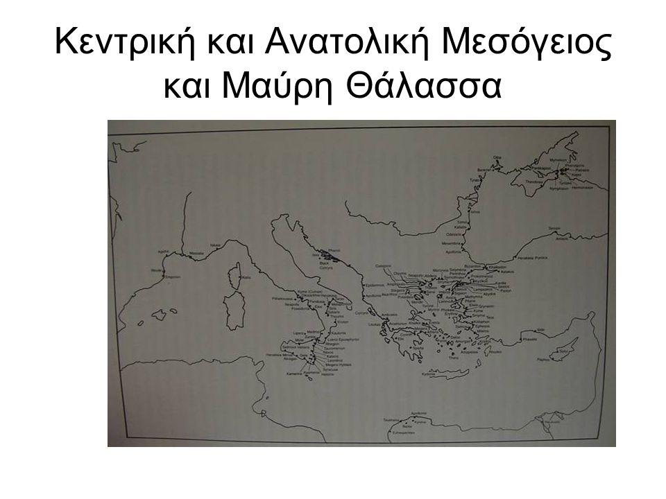 Κεντρική και Ανατολική Μεσόγειος και Μαύρη Θάλασσα