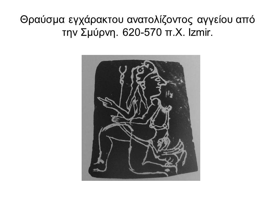Θραύσμα εγχάρακτου ανατολίζοντος αγγείου από την Σμύρνη. 620-570 π.Χ. Izmir.
