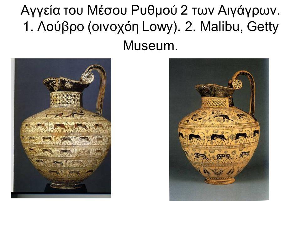 Αγγεία του Μέσου Ρυθμού 2 των Αιγάγρων. 1. Λούβρο (οινοχόη Lowy). 2. Malibu, Getty Museum.