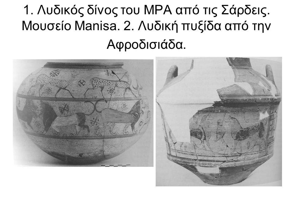 1. Λυδικός δίνος του ΜΡΑ από τις Σάρδεις. Μουσείο Manisa. 2. Λυδική πυξίδα από την Αφροδισιάδα.