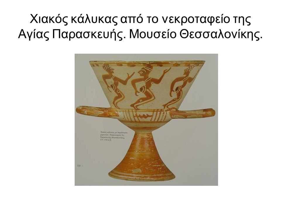 Χιακός κάλυκας από το νεκροταφείο της Αγίας Παρασκευής. Μουσείο Θεσσαλονίκης.