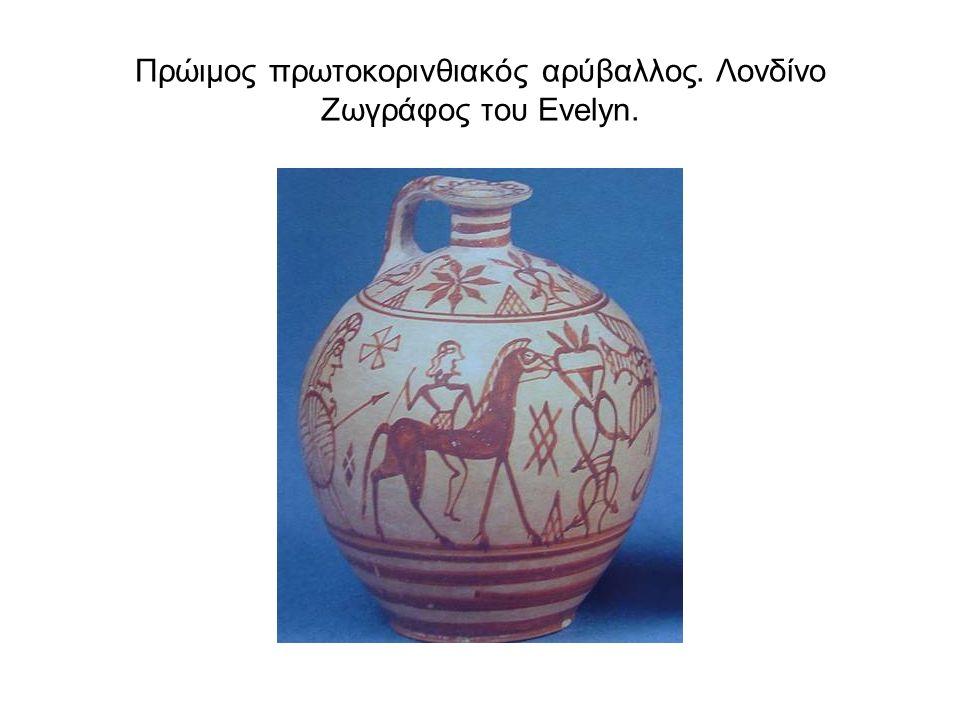 1.ΠρΠΑ αμφορέας από την Αθήνα. Κάποτε στη συλλογή Έλγιν.