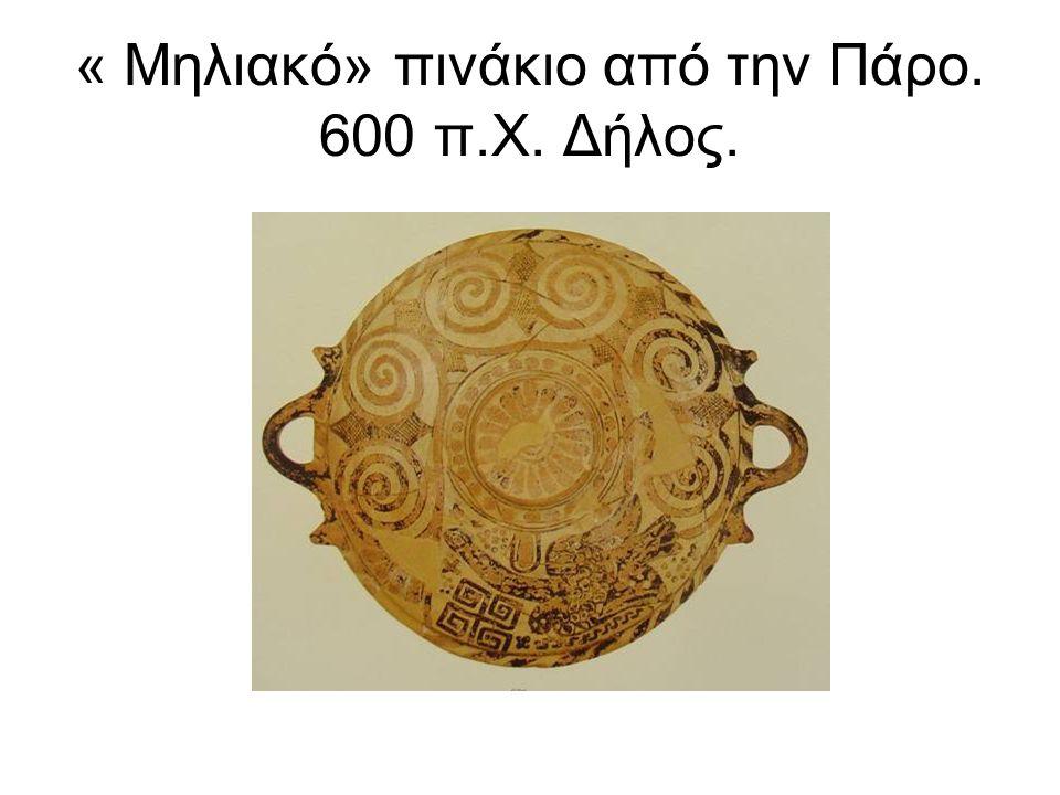 « Μηλιακό» πινάκιο από την Πάρο. 600 π.Χ. Δήλος.