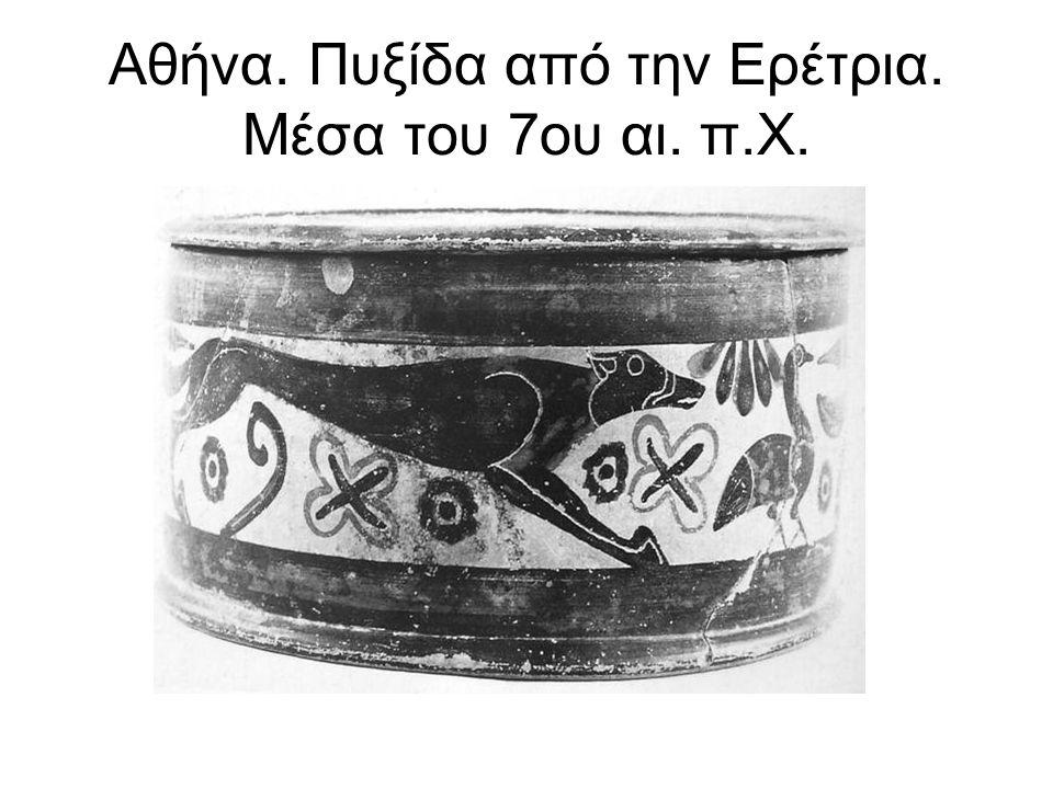 Αθήνα. Πυξίδα από την Ερέτρια. Μέσα του 7ου αι. π.Χ.