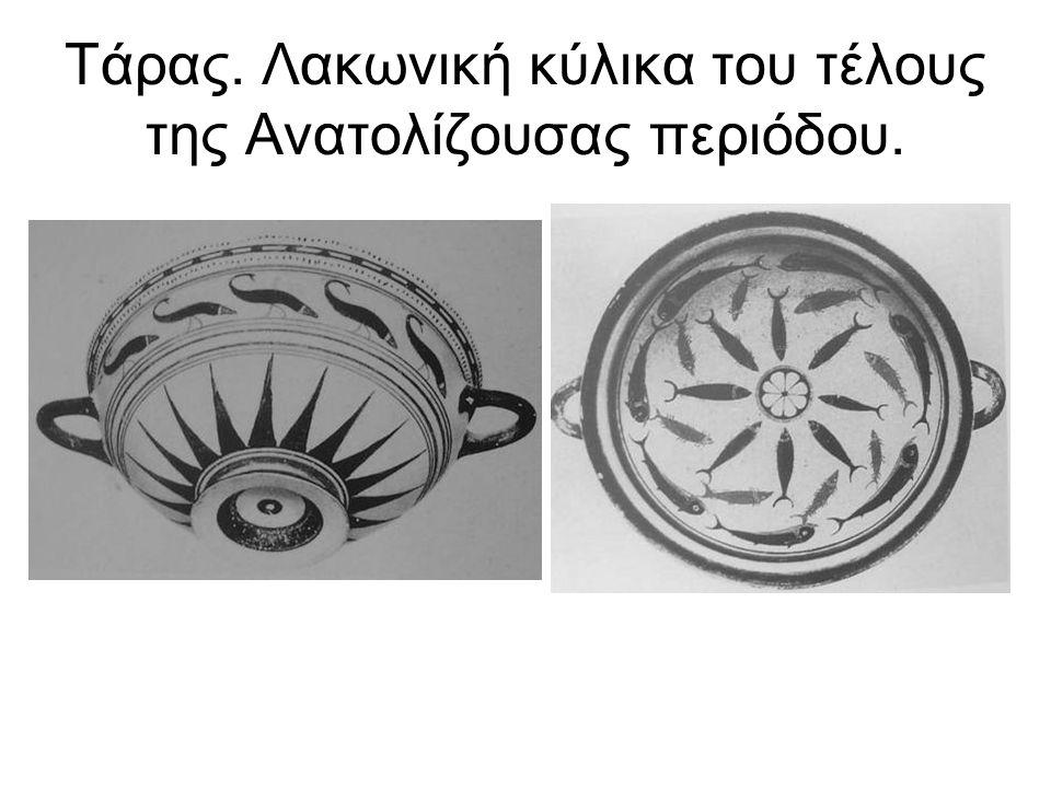 Tάρας. Λακωνική κύλικα του τέλους της Ανατολίζουσας περιόδου.