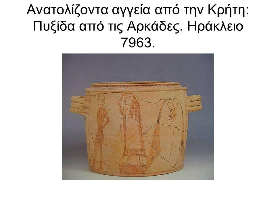 Ανατολίζοντα αγγεία από την Κρήτη: Πυξίδα από τις Αρκάδες. Ηράκλειο 7963.