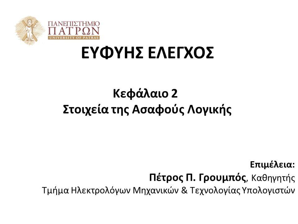 ΕΥΦΥΗΣ ΕΛΕΓΧΟΣ Κεφάλαιο 2 Στοιχεία της Ασαφούς Λογικής Επιμέλεια: Πέτρος Π.