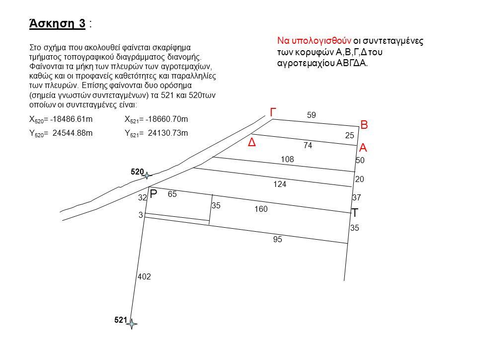 Άσκηση 3 : 520 Α Β Γ Δ 74 59 25 108 50 20 124 160 37 Ρ Τ 65 95 35 32 3 402 521 Στο σχήμα που ακολουθεί φαίνεται σκαρίφημα τμήματος τοπογραφικού διαγράμματος διανομής.