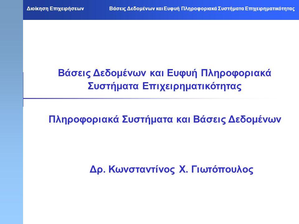 Διοίκηση Επιχειρήσεων Βάσεις Δεδομένων και Ευφυή Πληροφοριακά Συστήματα Επιχειρηματικότητας Βάσεις Δεδομένων και Ευφυή Πληροφοριακά Συστήματα Επιχειρηματικότητας Πληροφοριακά Συστήματα και Βάσεις Δεδομένων Βάσεις Δεδομένων και Ευφυή Πληροφοριακά Συστήματα Επιχειρηματικότητας Πληροφοριακά Συστήματα και Βάσεις Δεδομένων Δρ.