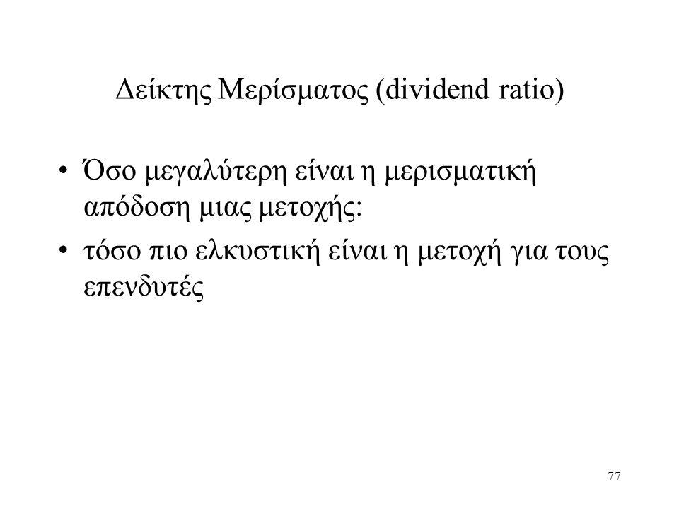 77 Δείκτης Μερίσματος (dividend ratio) Όσο μεγαλύτερη είναι η μερισματική απόδοση μιας μετοχής: τόσο πιο ελκυστική είναι η μετοχή για τους επενδυτές