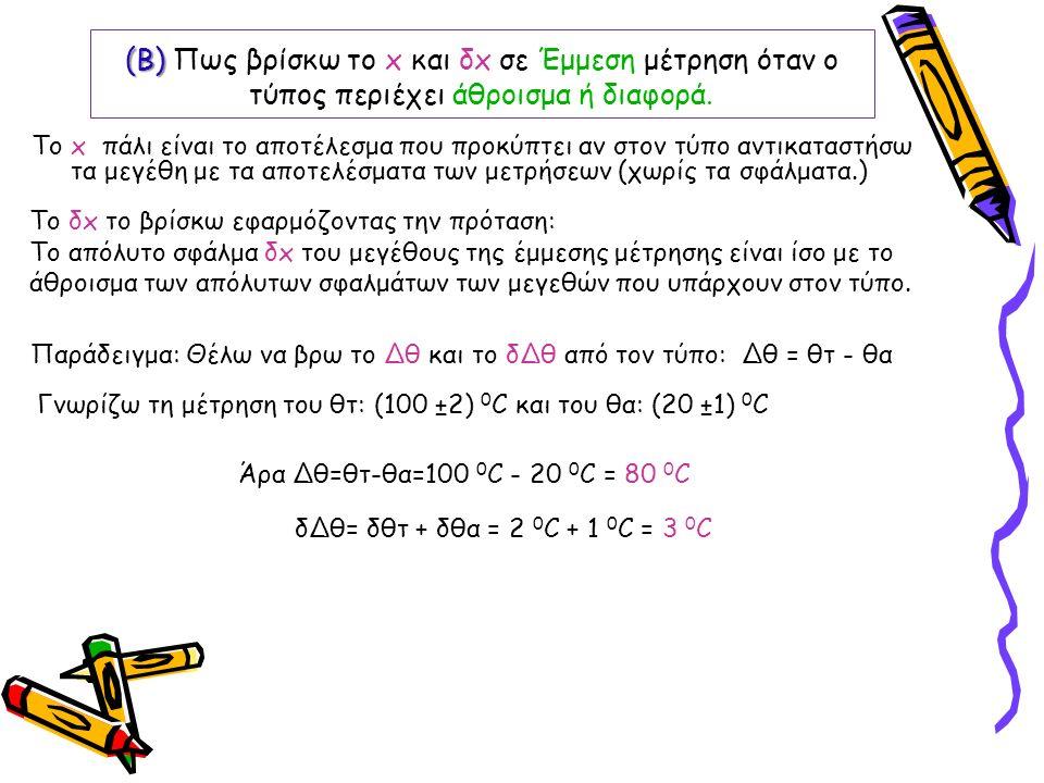 (Β) (Β) Πως βρίσκω το x και δx σε Έμμεση μέτρηση όταν ο τύπος περιέχει άθροισμα ή διαφορά.