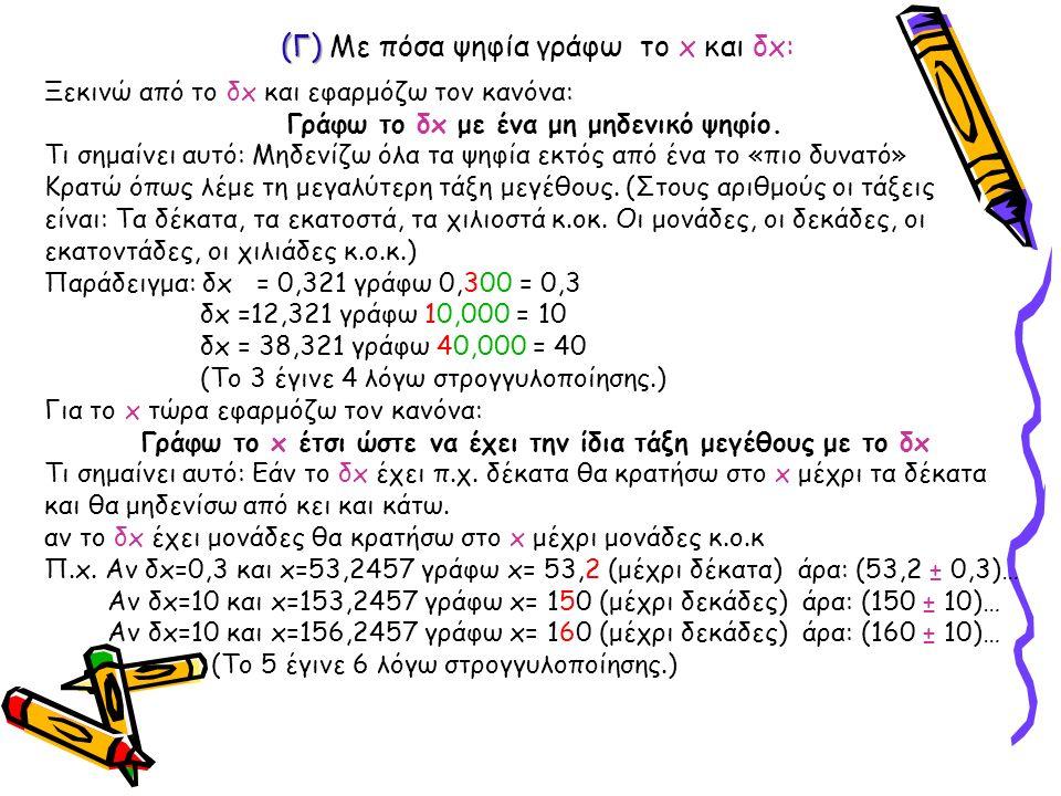 (Γ) (Γ) Με πόσα ψηφία γράφω το x και δx: Ξεκινώ από το δx και εφαρμόζω τον κανόνα: Γράφω το δx με ένα μη μηδενικό ψηφίο. Τι σημαίνει αυτό: Μηδενίζω όλ
