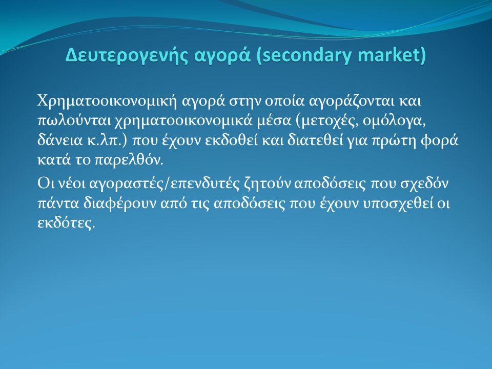 Χρηματοοικονομική αγορά στην οποία αγοράζονται και πωλούνται χρηματοοικονομικά μέσα (μετοχές, ομόλογα, δάνεια κ.λπ.) που έχουν εκδοθεί και διατεθεί για πρώτη φορά κατά το παρελθόν.
