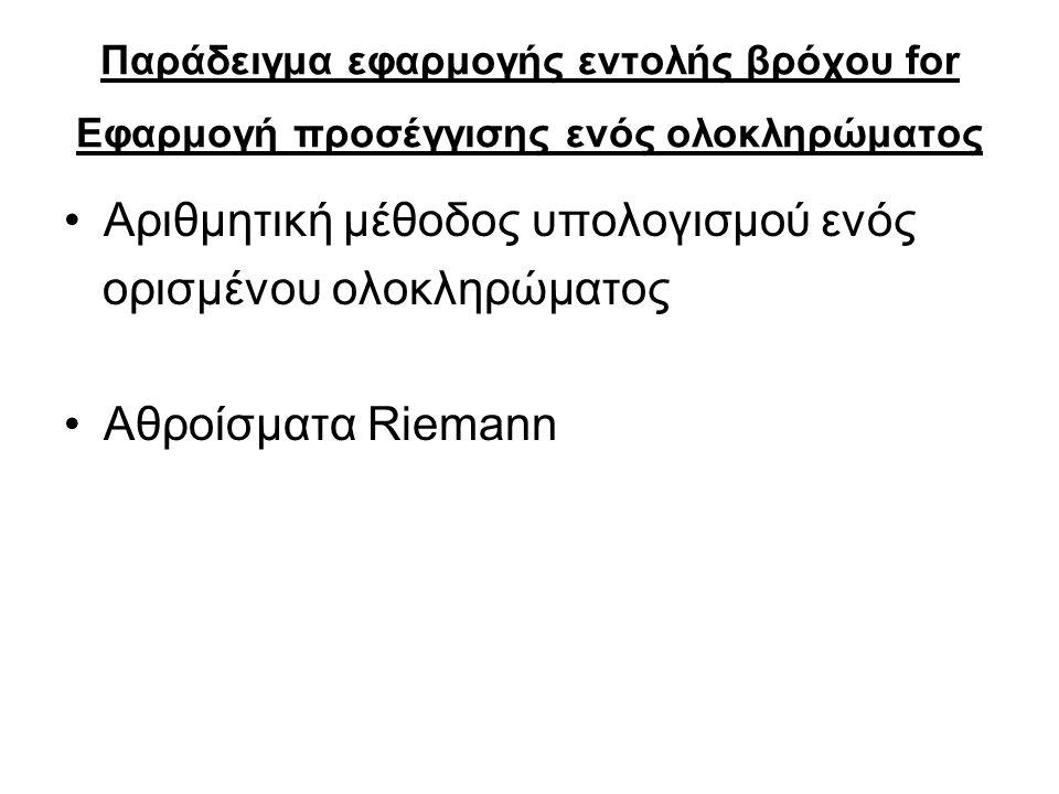 Παράδειγμα εφαρμογής εντολής βρόχου for Εφαρμογή προσέγγισης ενός ολοκληρώματος Αριθμητική μέθοδος υπολογισμού ενός ορισμένου ολοκληρώματος Αθροίσματα Riemann