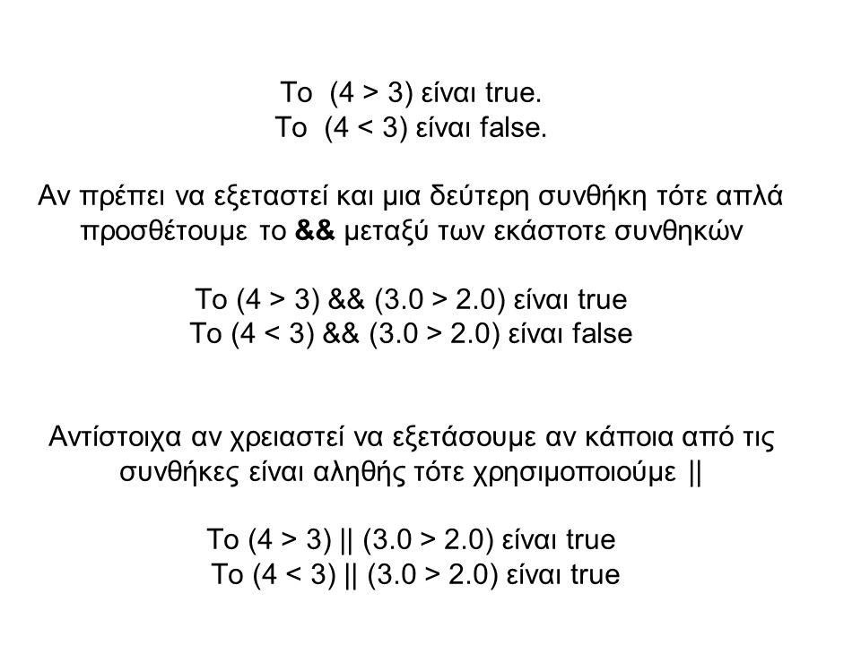 Το (4 > 3) είναι true.