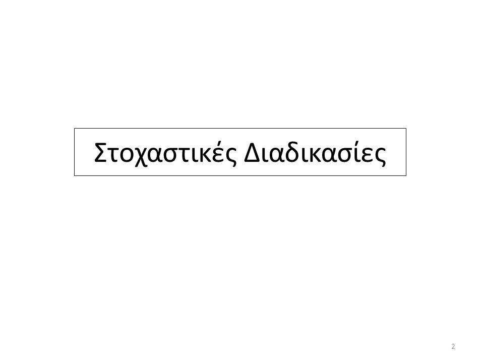 Ερμηνείες της Χ(t) 1.Αποτελεί μία οικογένεια (ή ένα σύνολο) συναρτήσεων Χ(t,s).