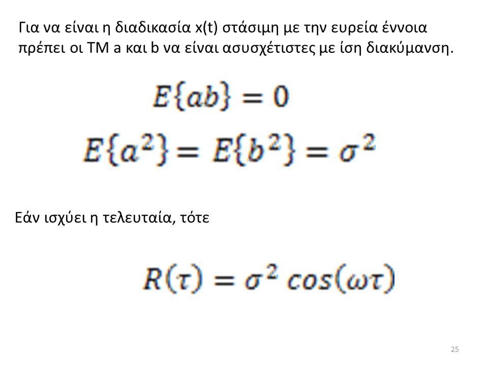 Για να είναι η διαδικασία x(t) στάσιμη με την ευρεία έννοια πρέπει οι ΤΜ a και b να είναι ασυσχέτιστες με ίση διακύμανση.
