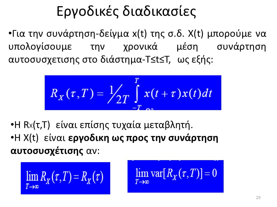 Εργοδικές διαδικασίες Για την συνάρτηση-δείγμα x(t) της σ.δ. X(t) μπορούμε να υπολογίσουμε την χρονικά μέση συνάρτηση αυτοσυσχετισης στο διάστημα-Τ≤t≤