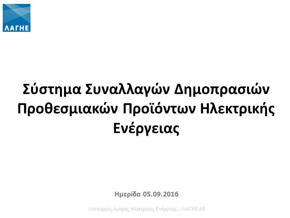 Σύστημα Συναλλαγών Δημοπρασιών Προθεσμιακών Προϊόντων Ηλεκτρικής Ενέργειας Ημερίδα 05.09.2016 Λειτουργός Αγοράς Ηλεκτρικής Ενέργειας – ΛΑΓΗΕ ΑΕ
