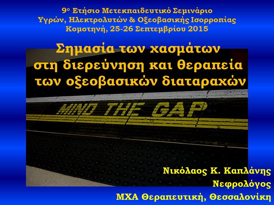 Σημασία των χασμάτων στη διερεύνηση και θεραπεία των οξεοβασικών διαταραχών Νικόλαος Κ. Καπλάνης Νεφρολόγος ΜΧΑ Θεραπευτική, Θεσσαλονίκη 9 ο Ετήσιο Με
