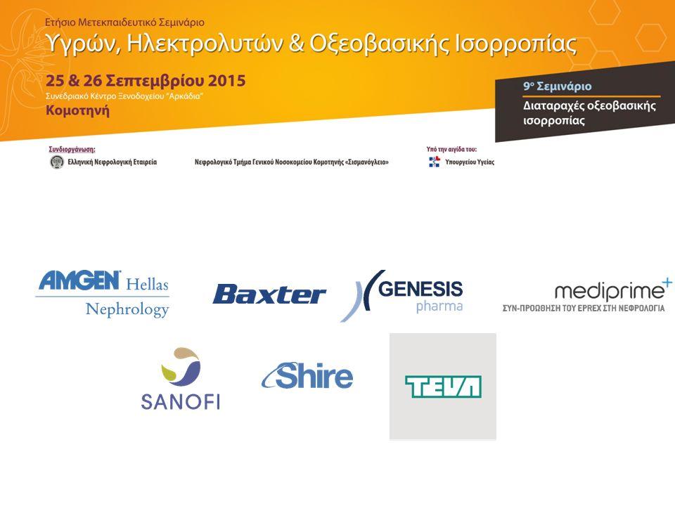 9 ο Ετήσιο Μετεκπαιδευτικό Σεμινάριο Υγρών, Ηλεκτρολυτών & Οξεοβασικής Ισορροπίας Κομοτηνή, 25-26 Σεπτεμβρίου 2015