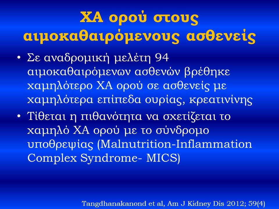 ΧΑ ορού στους αιμοκαθαιρόμενους ασθενείς Σε αναδρομική μελέτη 94 αιμοκαθαιρόμενων ασθενών βρέθηκε χαμηλότερο XA ορού σε ασθενείς με χαμηλότερα επίπεδα ουρίας, κρεατινίνης Τίθεται η πιθανότητα να σχετίζεται το χαμηλό ΧΑ ορού με το σύνδρομο υποθρεψίας (Malnutrition-Inflammation Complex Syndrome- MICS) Tangdhanakanond et al, Am J Kidney Dis 2012; 59(4)