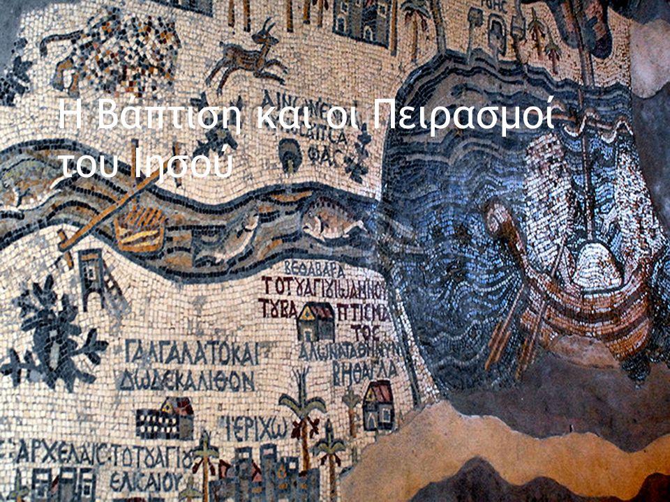 Η Βάπτιση και οι Πειρασμοί του Ιησού