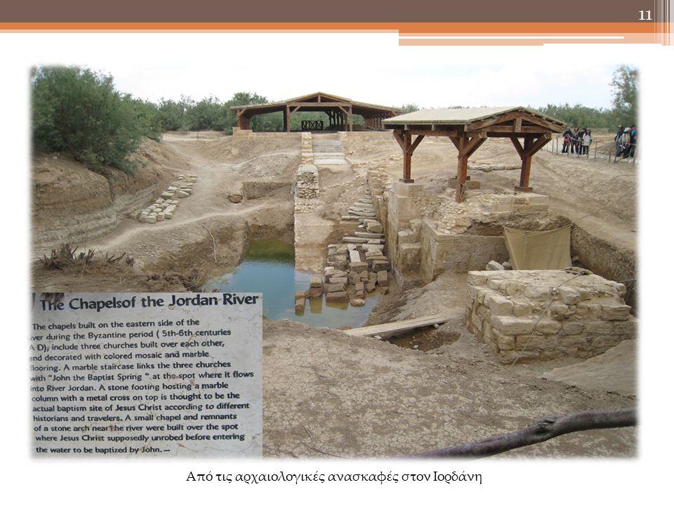 11 Από τις αρχαιολογικές ανασκαφές στον Ιορδάνη