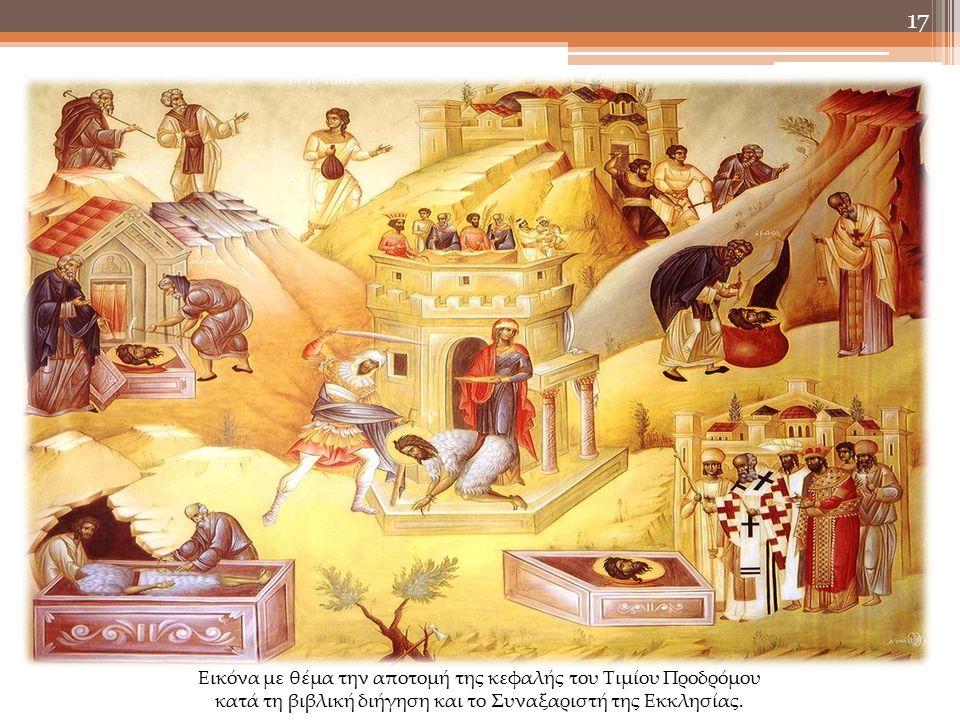 17 Εικόνα με θέμα την αποτομή της κεφαλής του Τιμίου Προδρόμου κατά τη βιβλική διήγηση και το Συναξαριστή της Εκκλησίας.