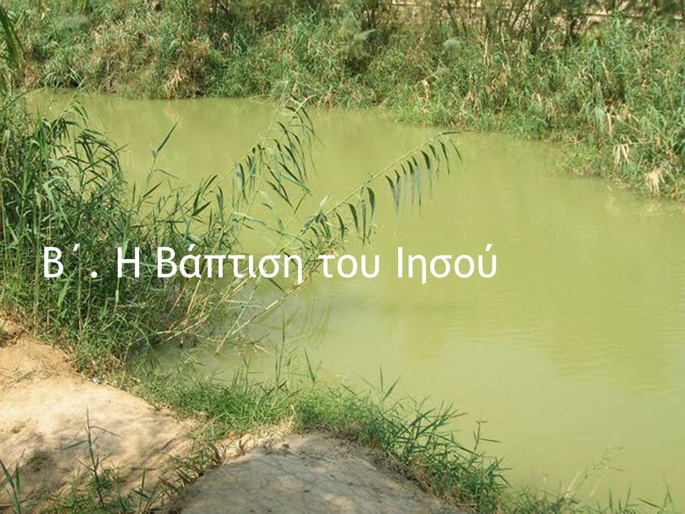 Β΄. Η Βάπτιση του Ιησού
