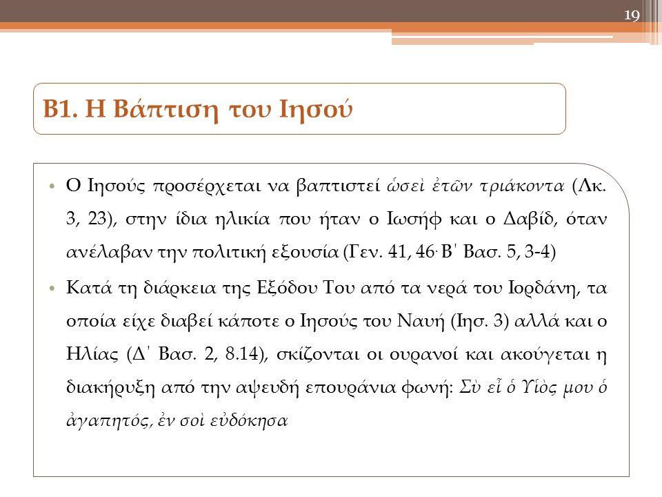 Β1. Η Βάπτιση του Ιησού Ο Ιησούς προσέρχεται να βαπτιστεί ὡσεὶ ἐτῶν τριάκοντα (Λκ.