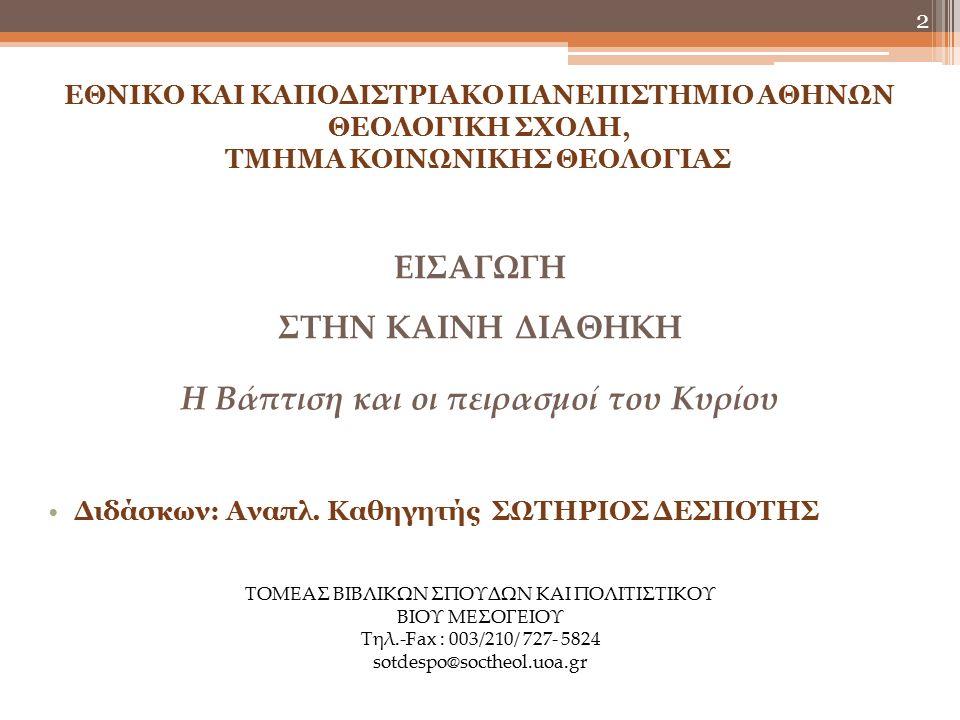 2 ΕΙΣΑΓΩΓΗ ΣΤΗΝ ΚΑΙΝΗ ΔΙΑΘΗΚΗ Η Βάπτιση και οι πειρασμοί του Κυρίου Διδάσκων: Αναπλ.