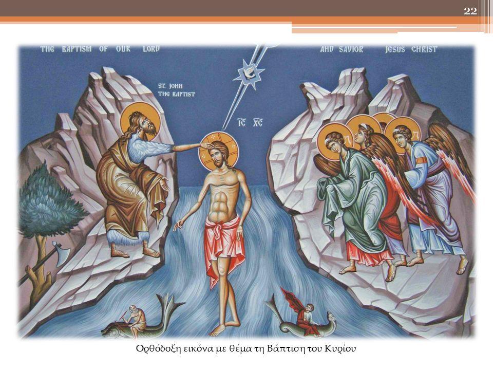 22 Ορθόδοξη εικόνα με θέμα τη Βάπτιση του Κυρίου