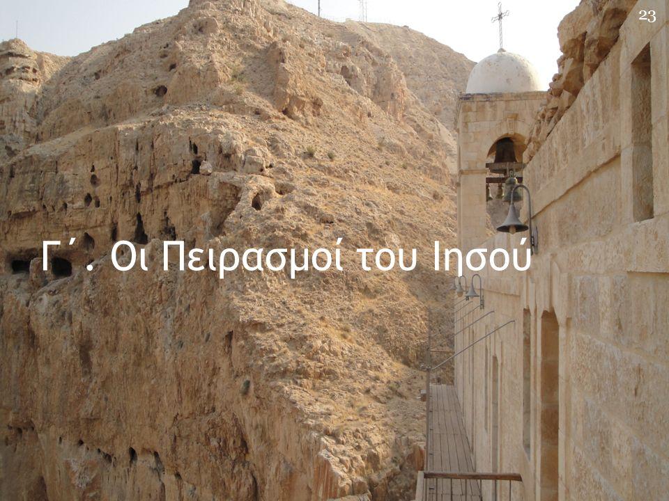 Γ΄. Οι Πειρασμοί του Ιησού 23