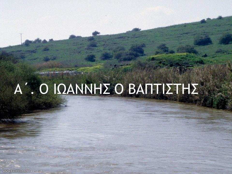 Α΄. Ο ΙΩΑΝΝΗΣ Ο ΒΑΠΤΙΣΤΗΣ