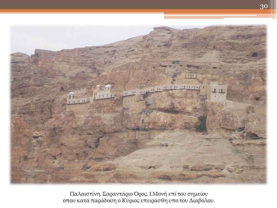 30 Παλαιστίνη. Σαραντάριο Όρος.