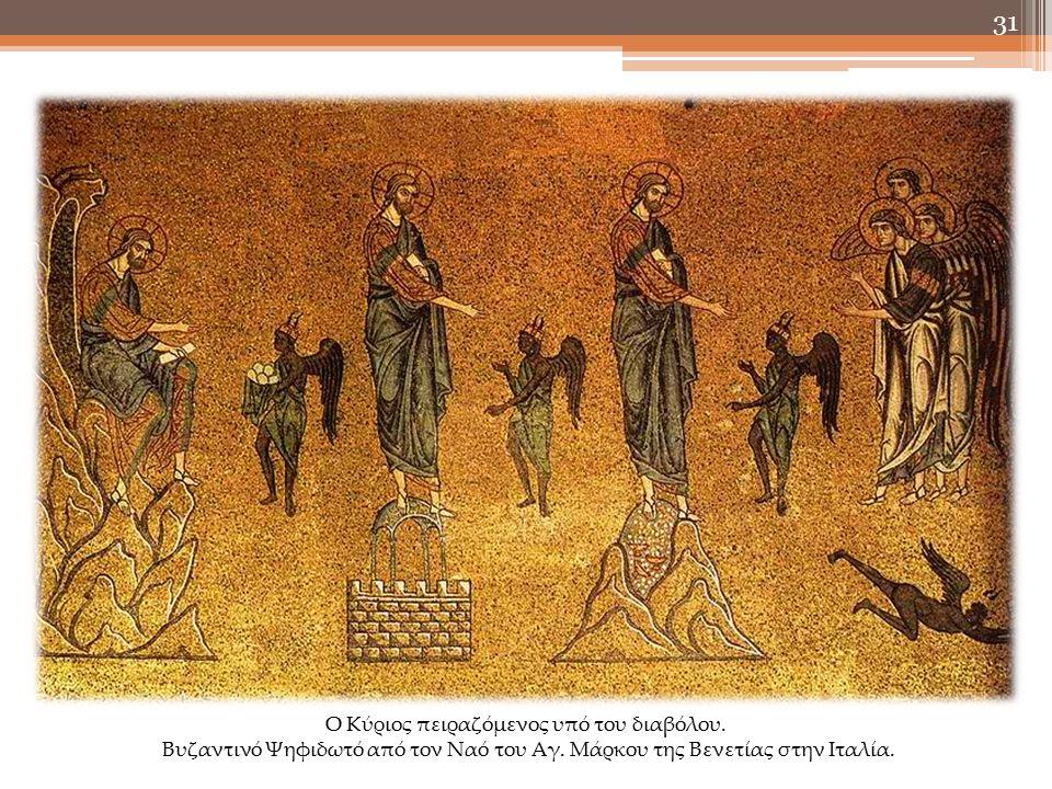 31 Ο Κύριος πειραζόμενος υπό του διαβόλου. Βυζαντινό Ψηφιδωτό από τον Ναό του Αγ.