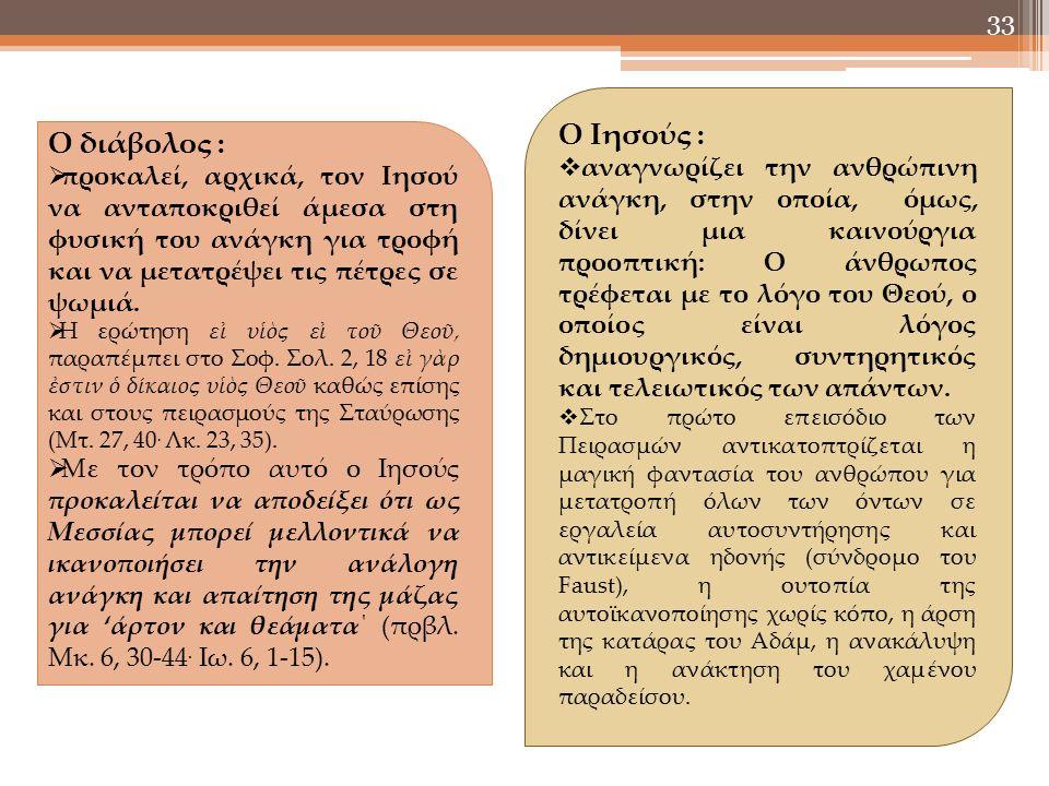 33 Ο διάβολος :  προκαλεί, αρχικά, τον Ιησού να ανταποκριθεί άμεσα στη φυσική του ανάγκη για τροφή και να μετατρέψει τις πέτρες σε ψωμιά.