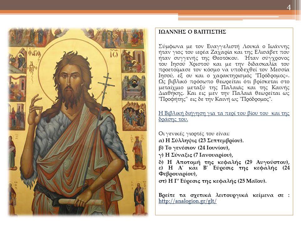 ΙΩΑΝΝΗΣ Ο ΒΑΠΤΙΣΤΗΣ Σύμφωνα με τον Ευαγγελιστή Λουκά ο Ιωάννης ήταν γιος του ιερέα Ζαχαρία και της Ελισάβετ που ήταν συγγενής της Θεοτόκου.