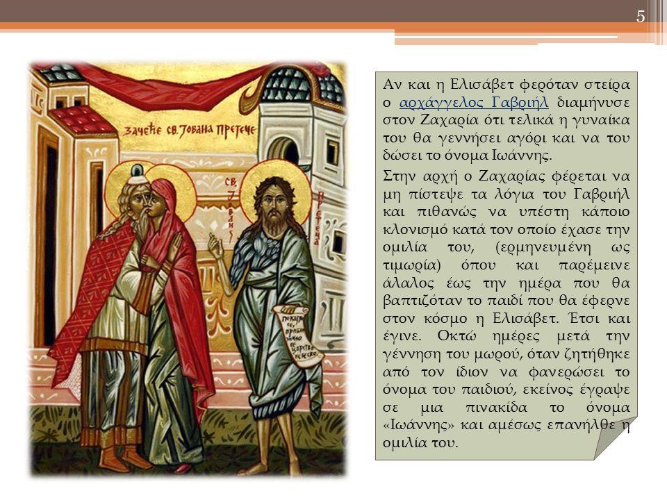 Αν και η Ελισάβετ φερόταν στείρα ο αρχάγγελος Γαβριήλ διαμήνυσε στον Ζαχαρία ότι τελικά η γυναίκα του θα γεννήσει αγόρι και να του δώσει το όνομα Ιωάννης.αρχάγγελος Γαβριήλ Στην αρχή ο Ζαχαρίας φέρεται να μη πίστεψε τα λόγια του Γαβριήλ και πιθανώς να υπέστη κάποιο κλονισμό κατά τον οποίο έχασε την ομιλία του, (ερμηνευμένη ως τιμωρία) όπου και παρέμεινε άλαλος έως την ημέρα που θα βαπτιζόταν το παιδί που θα έφερνε στον κόσμο η Ελισάβετ.
