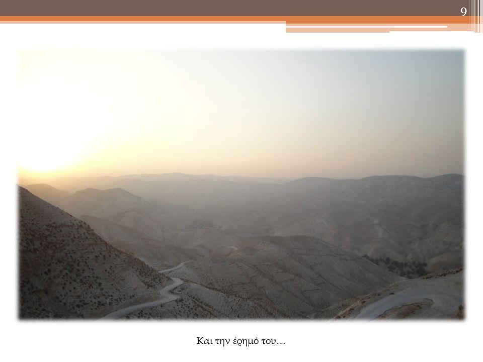 9 Και την έρημό του…