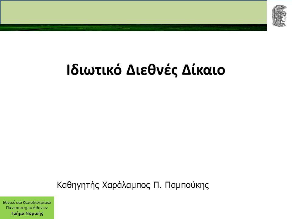 Εθνικό και Καποδιστριακό Πανεπιστήμιο Αθηνών Τμήμα Νομικής Ιδιωτικό Διεθνές Δίκαιο Καθηγητής Χαράλαμπος Π. Παμπούκης