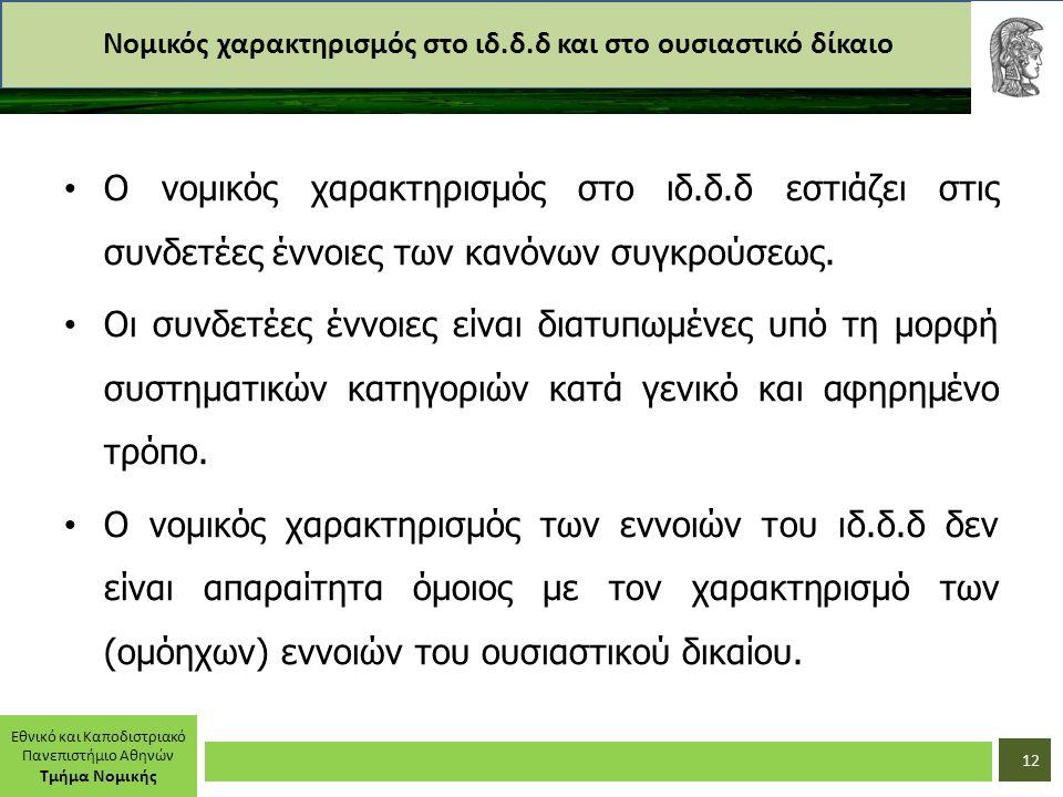 Εθνικό και Καποδιστριακό Πανεπιστήμιο Αθηνών Τμήμα Νομικής Νομικός χαρακτηρισμός στο ιδ.δ.δ και στο ουσιαστικό δίκαιο Ο νομικός χαρακτηρισμός στο ιδ.δ.δ εστιάζει στις συνδετέες έννοιες των κανόνων συγκρούσεως.