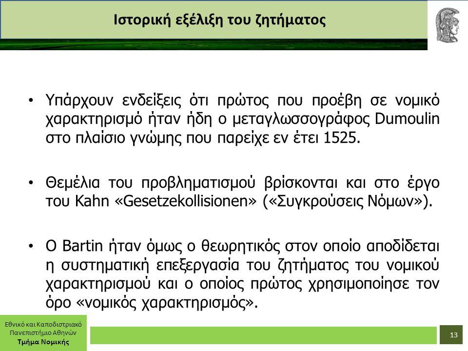 Εθνικό και Καποδιστριακό Πανεπιστήμιο Αθηνών Τμήμα Νομικής Ιστορική εξέλιξη του ζητήματος Υπάρχουν ενδείξεις ότι πρώτος που προέβη σε νομικό χαρακτηρι