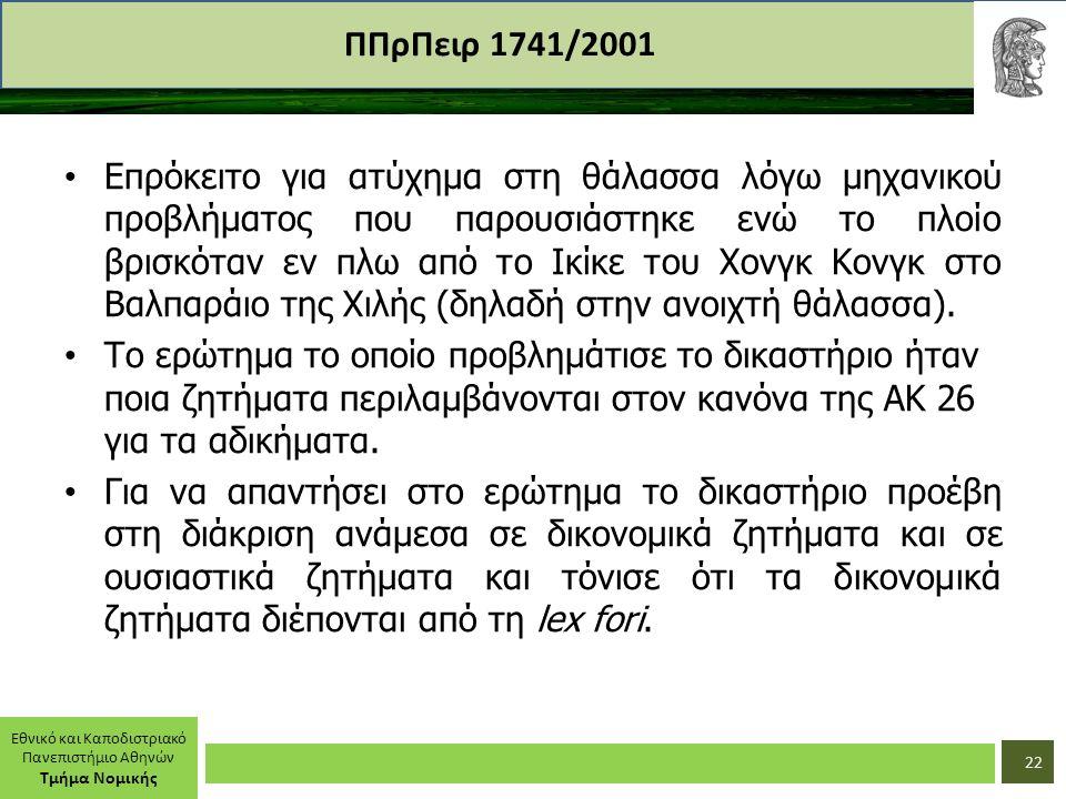 Εθνικό και Καποδιστριακό Πανεπιστήμιο Αθηνών Τμήμα Νομικής ΠΠρΠειρ 1741/2001 Επρόκειτο για ατύχημα στη θάλασσα λόγω μηχανικού προβλήματος που παρουσιάστηκε ενώ το πλοίο βρισκόταν εν πλω από το Ικίκε του Χονγκ Κονγκ στο Βαλπαράιο της Χιλής (δηλαδή στην ανοιχτή θάλασσα).