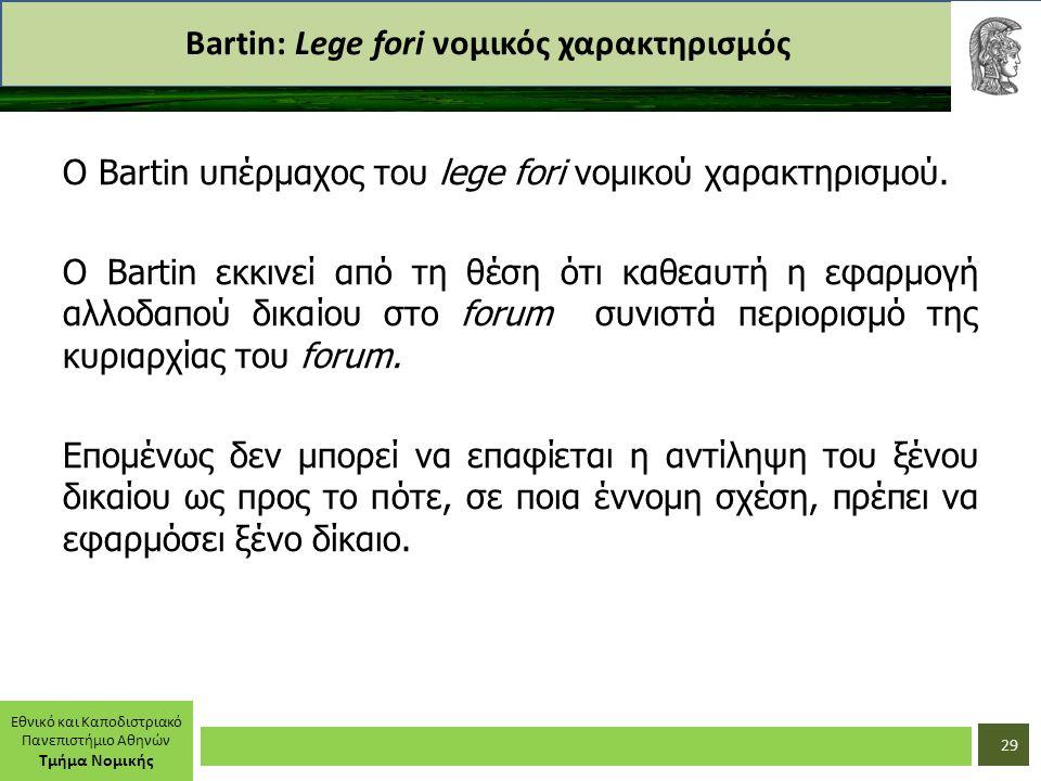 Εθνικό και Καποδιστριακό Πανεπιστήμιο Αθηνών Τμήμα Νομικής Bartin: Lege fori νομικός χαρακτηρισμός Ο Bartin υπέρμαχος του lege fori νομικού χαρακτηρισ