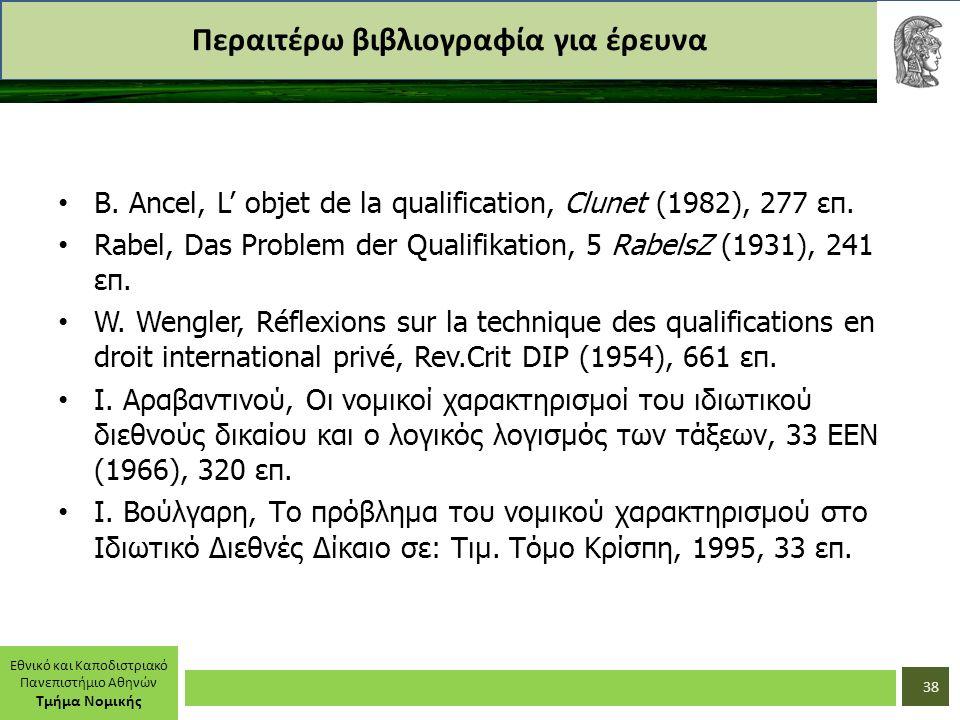 Εθνικό και Καποδιστριακό Πανεπιστήμιο Αθηνών Τμήμα Νομικής Περαιτέρω βιβλιογραφία για έρευνα B. Ancel, L' objet de la qualification, Clunet (1982), 27