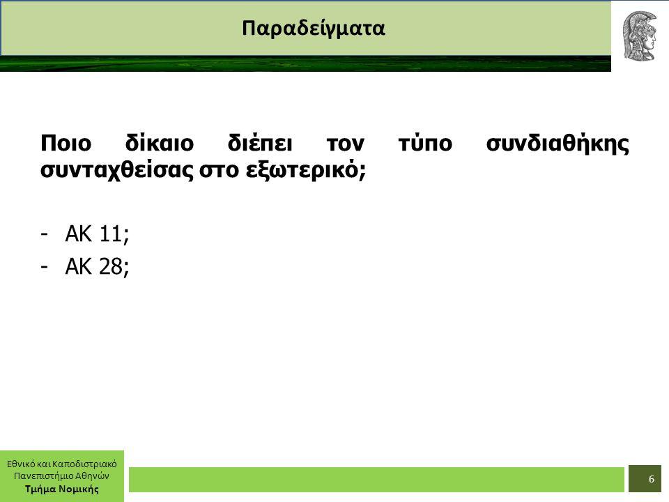 Εθνικό και Καποδιστριακό Πανεπιστήμιο Αθηνών Τμήμα Νομικής Παραδείγματα Ποιο δίκαιο διέπει τον τύπο συνδιαθήκης συνταχθείσας στο εξωτερικό; -ΑΚ 11; -ΑΚ 28; 6
