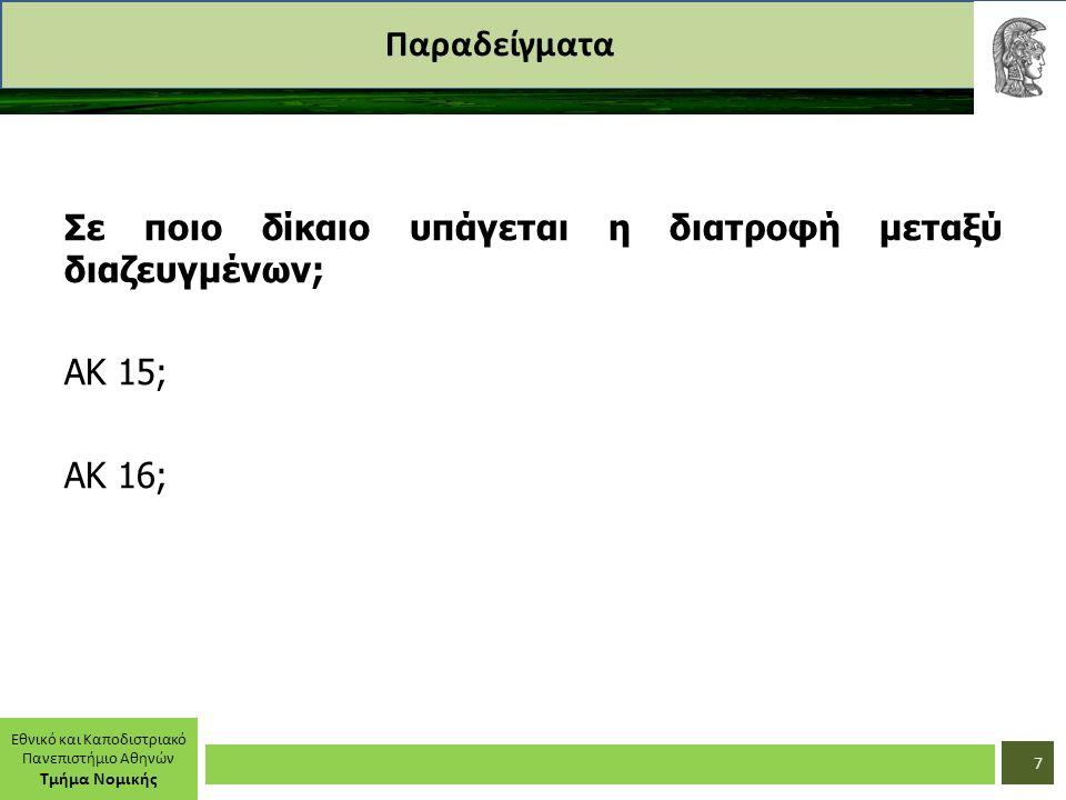 Εθνικό και Καποδιστριακό Πανεπιστήμιο Αθηνών Τμήμα Νομικής Παραδείγματα Σε ποιο δίκαιο υπάγεται η διατροφή μεταξύ διαζευγμένων; ΑΚ 15; ΑΚ 16; 7